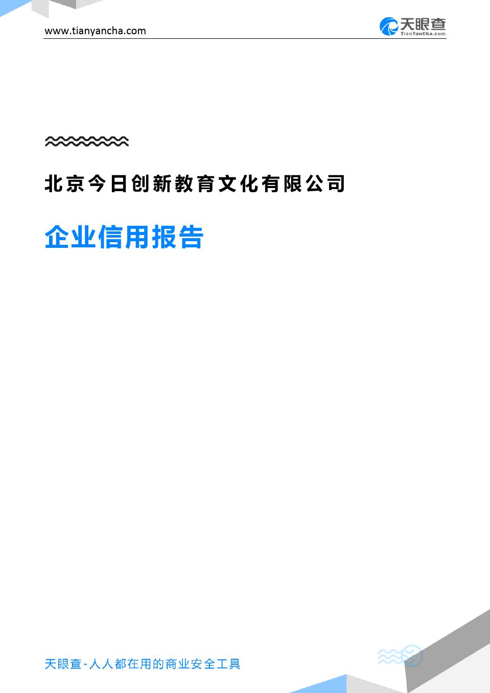 北京今日创新教育文化有限公司(企业信用报告)- 天眼查