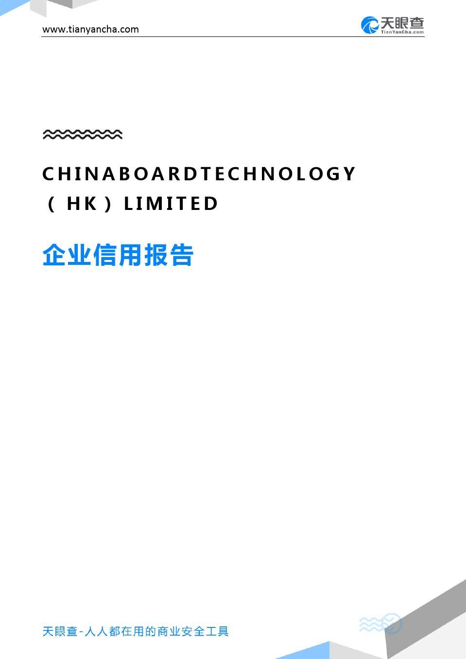 CHINABOARDTECHNOLOGY(HK)LIMITED企业信用报告-天眼查