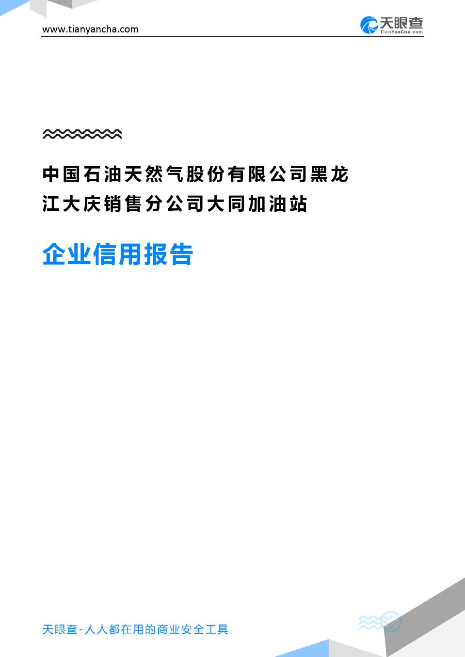 中国石油天然气股份有限公司黑龙江大庆销售分公司大同加油站企业信用报告-天眼查