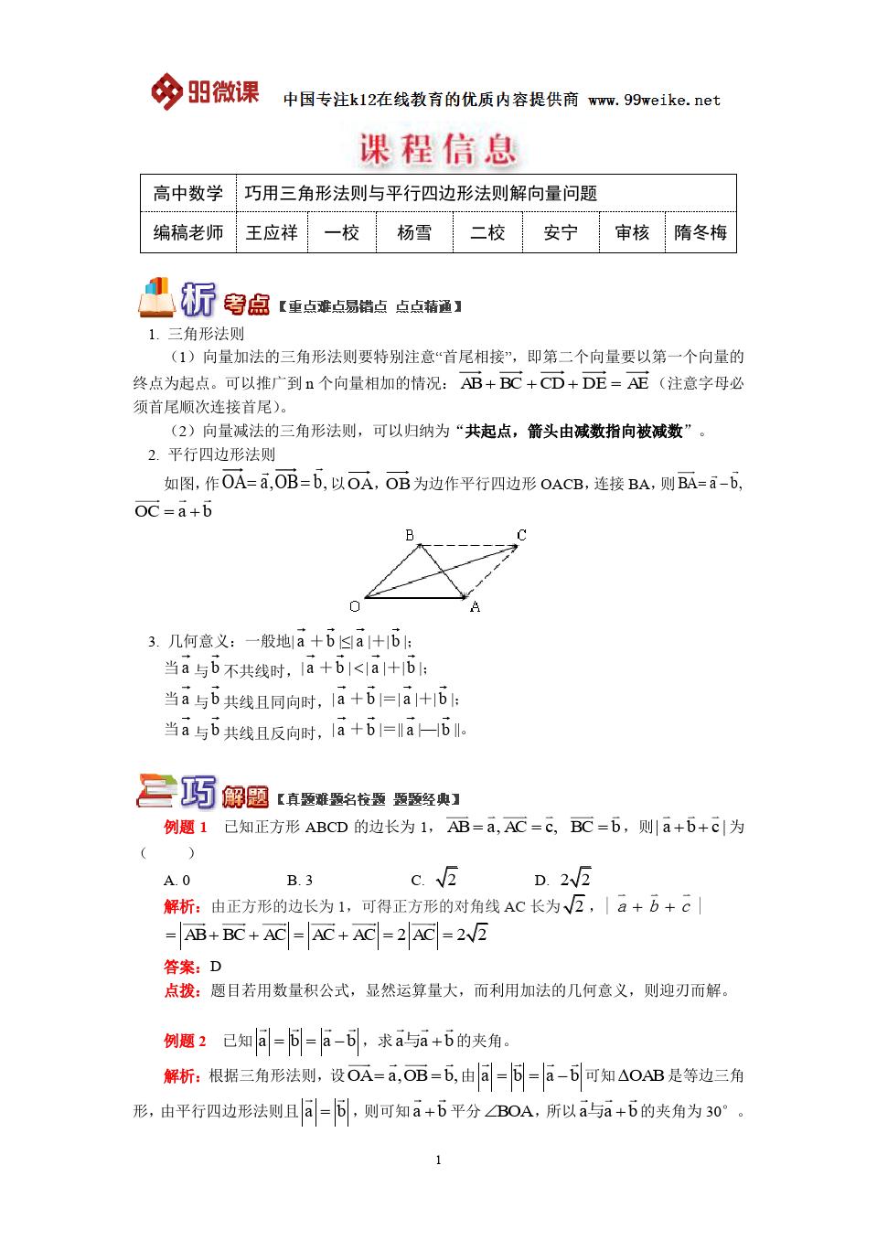 【2018新课标 高考必考知识点 教学计划 教学安排 教案设计】高一数学:用三角形法则与平行四边形法则解向量