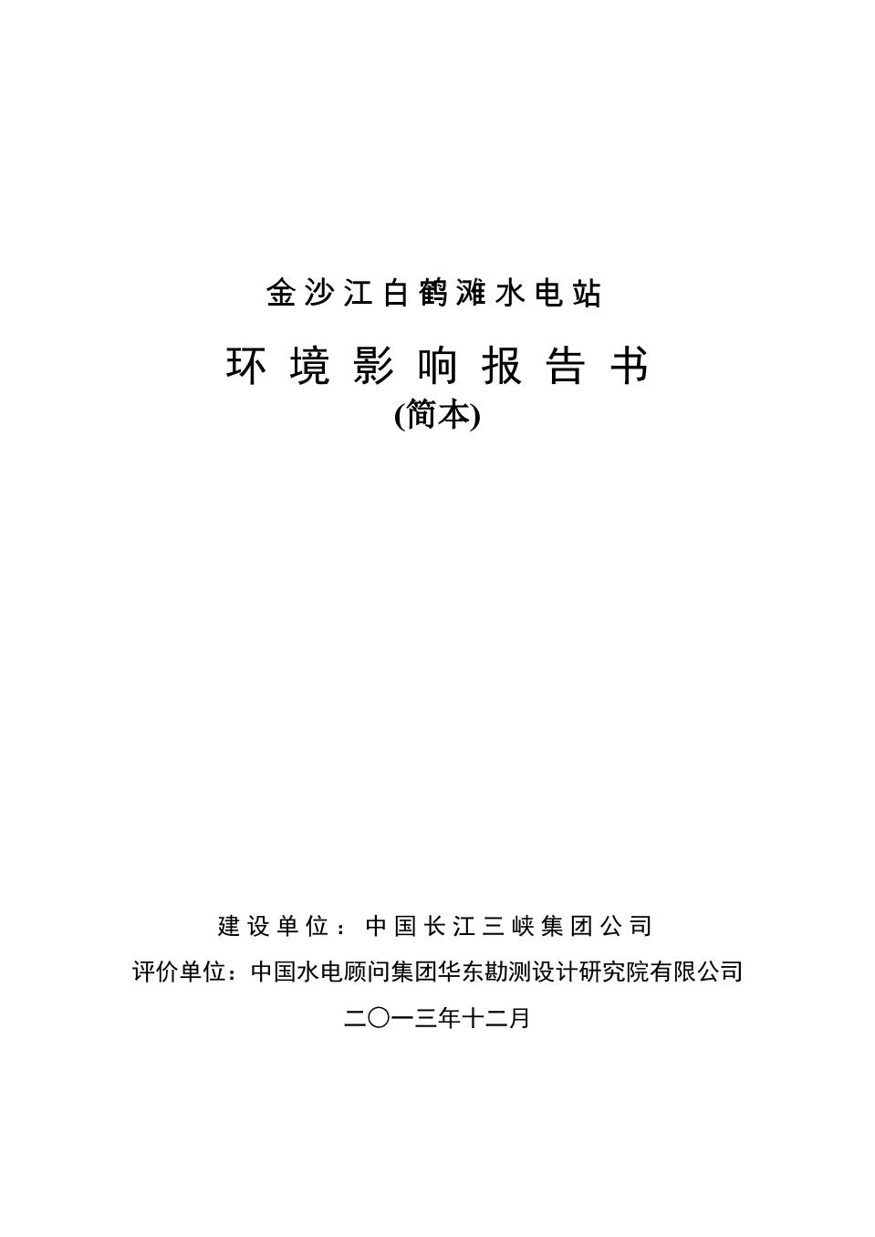白鹤滩环评报告_word文档在线阅读与下载_文档网