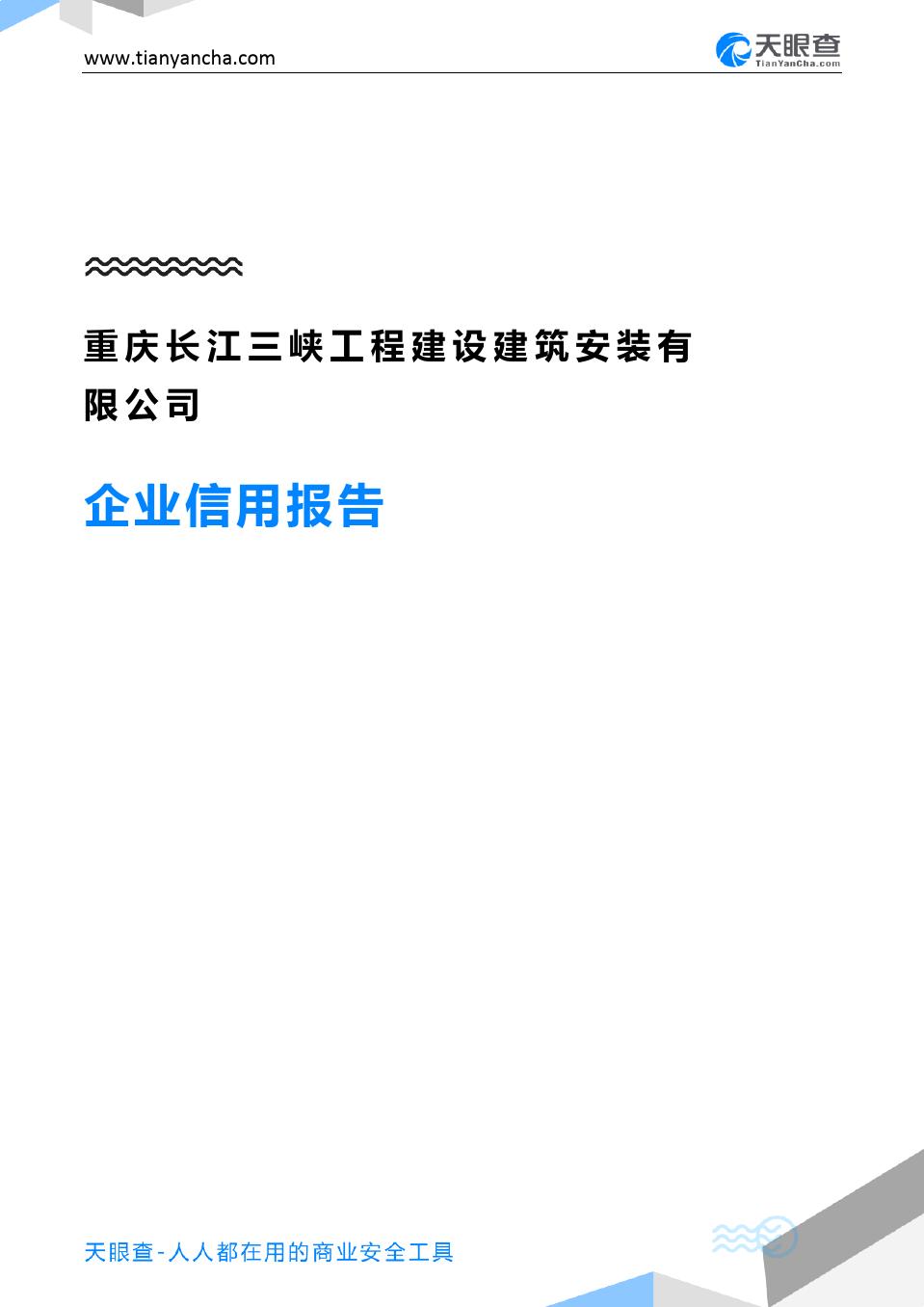 重庆长江三峡工程建设建筑安装有限公司(企业信用报告)- 天眼查
