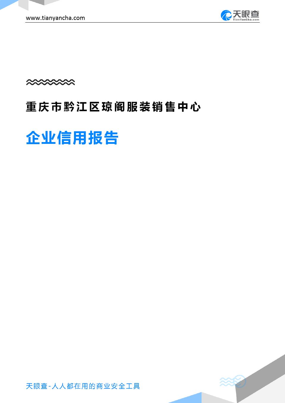 重庆市黔江区琼阁服装销售中心(企业信用报告)- 天眼查