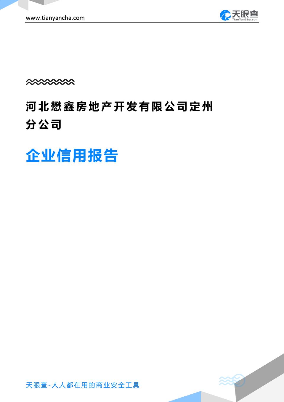 河北懋鑫房地产开发有限公司定州分公司企业信用报告-天眼查