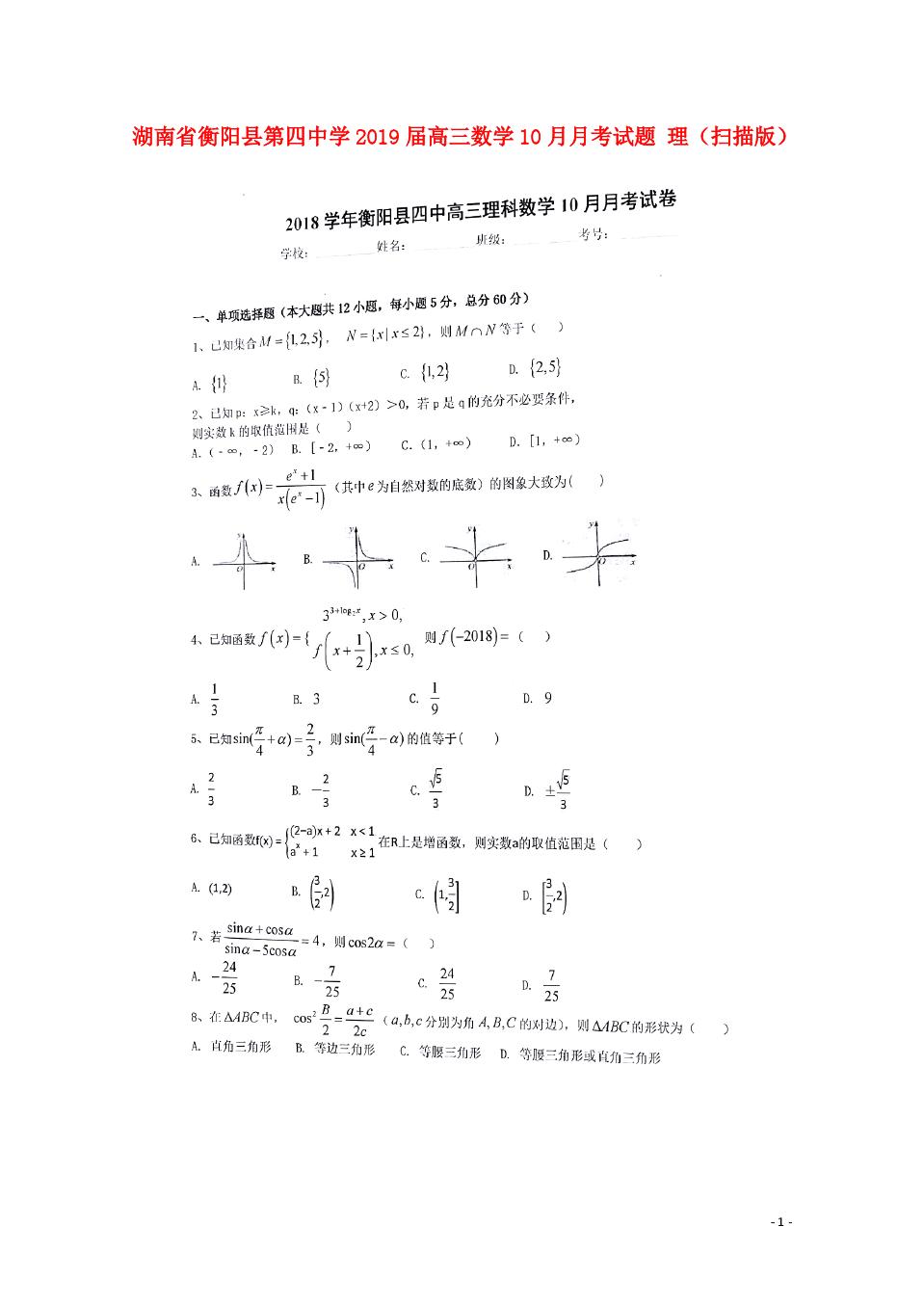 湖南省衡阳县第四中学2019届高三数学10月月考试题 理(扫描版)