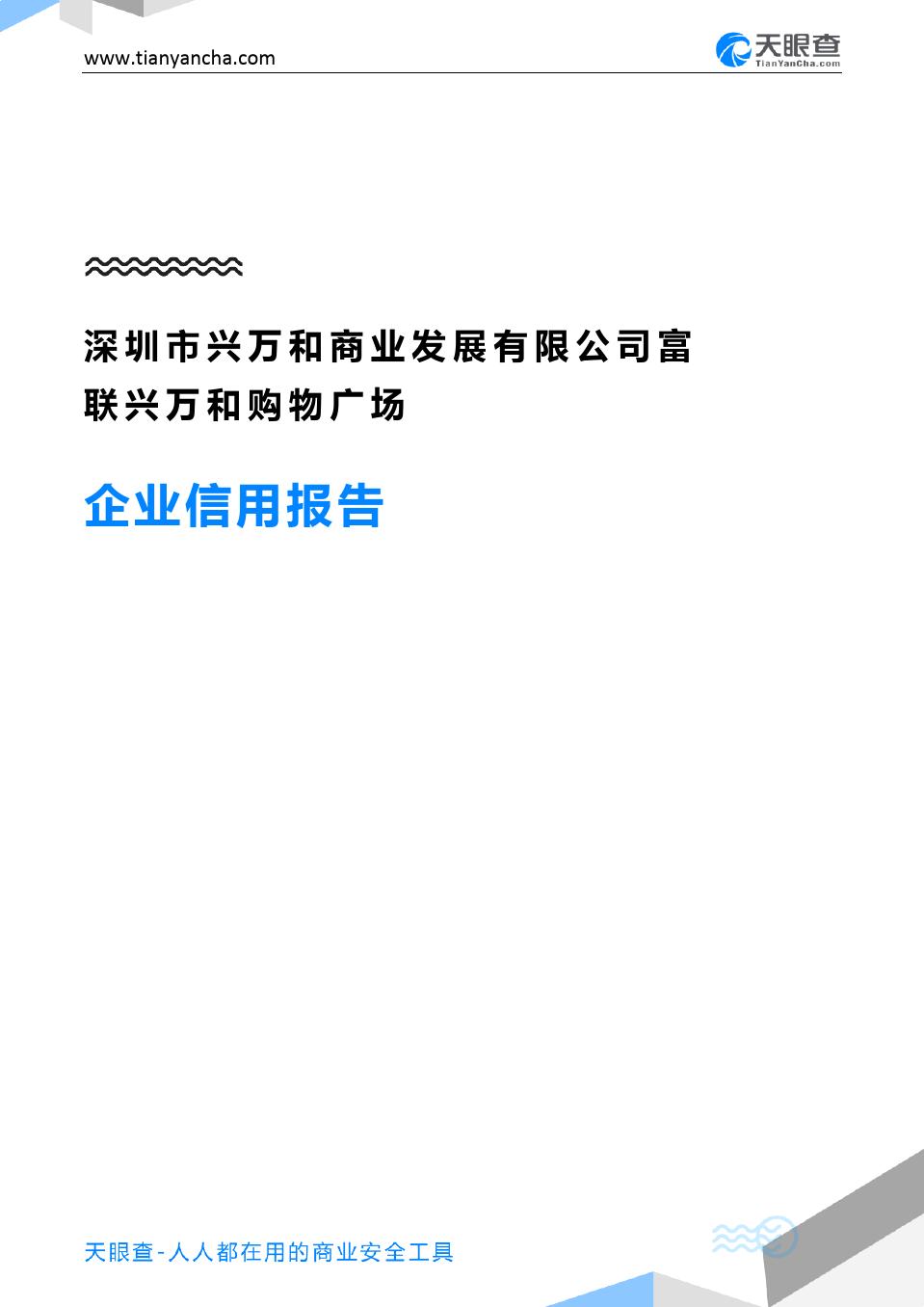 深圳市興萬和商業發展有限公司富聯興萬和購物廣場(企業信用報告)- 天眼查