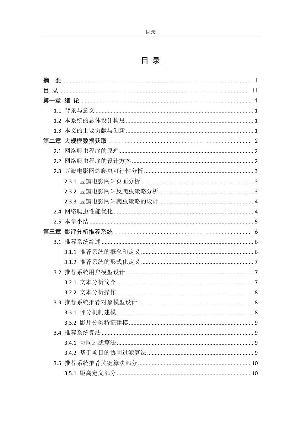 电子科技大学 计算机学院 综合课程设计 报告