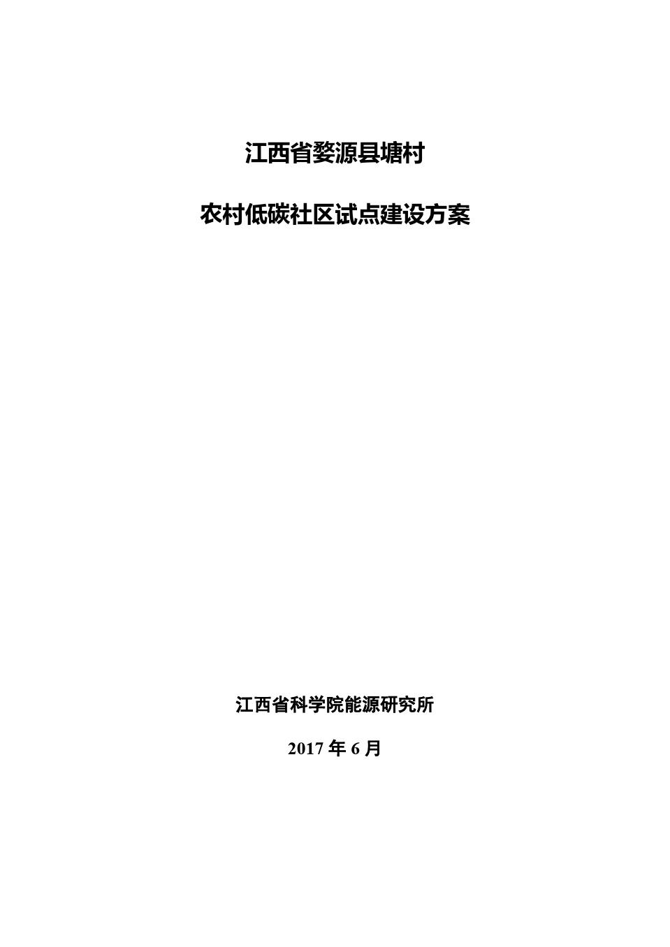 婺源塘村农村低碳社区试点建设方案2017.6.22稿