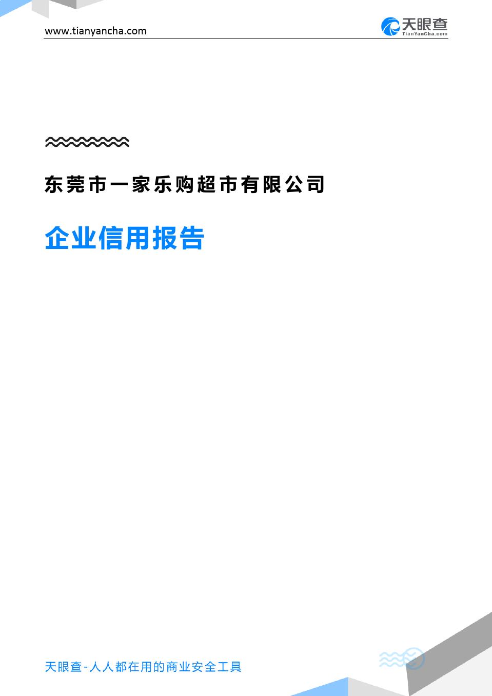 东莞市一家乐购超市有限公司(企业信用报告)- 天眼查