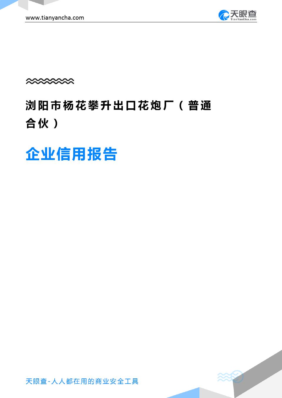 浏阳市杨花攀升出口花炮厂(普通合伙)(企业信用报告)- 天眼查
