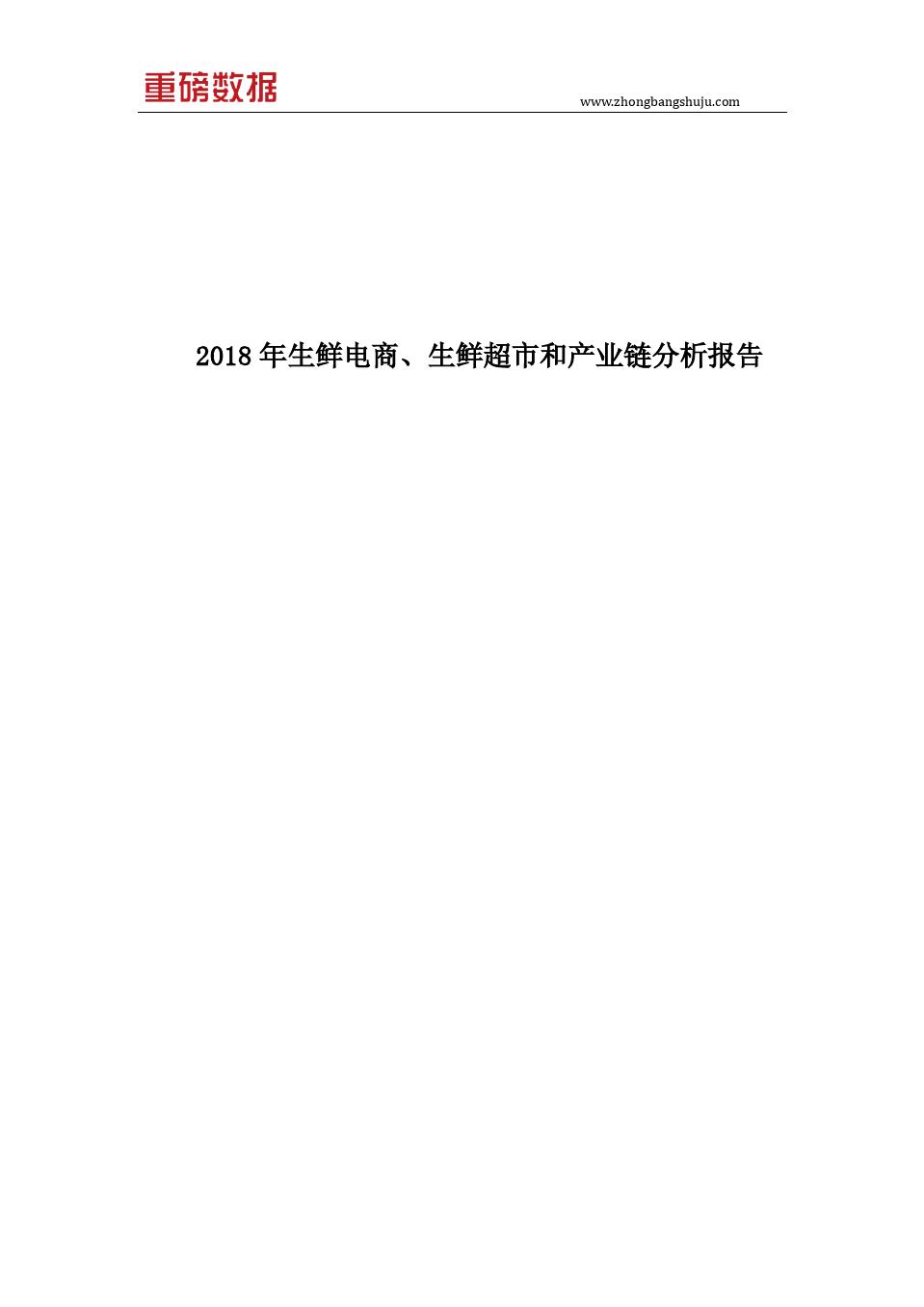 2018年生鲜电商、生鲜超市和产业链分析报告(目录)