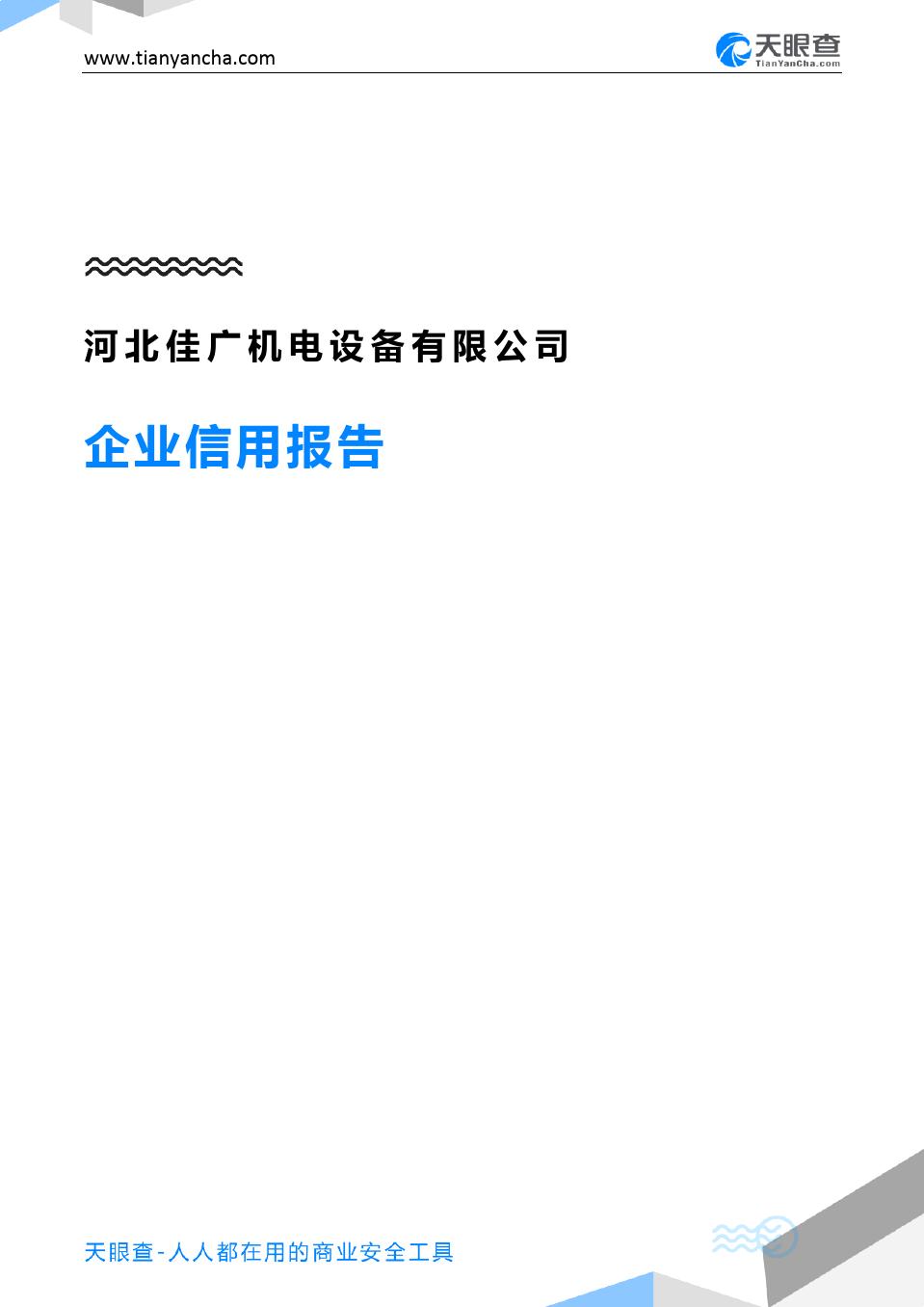 河北佳广机电设备有限公司(企业信用报告)- 天眼查