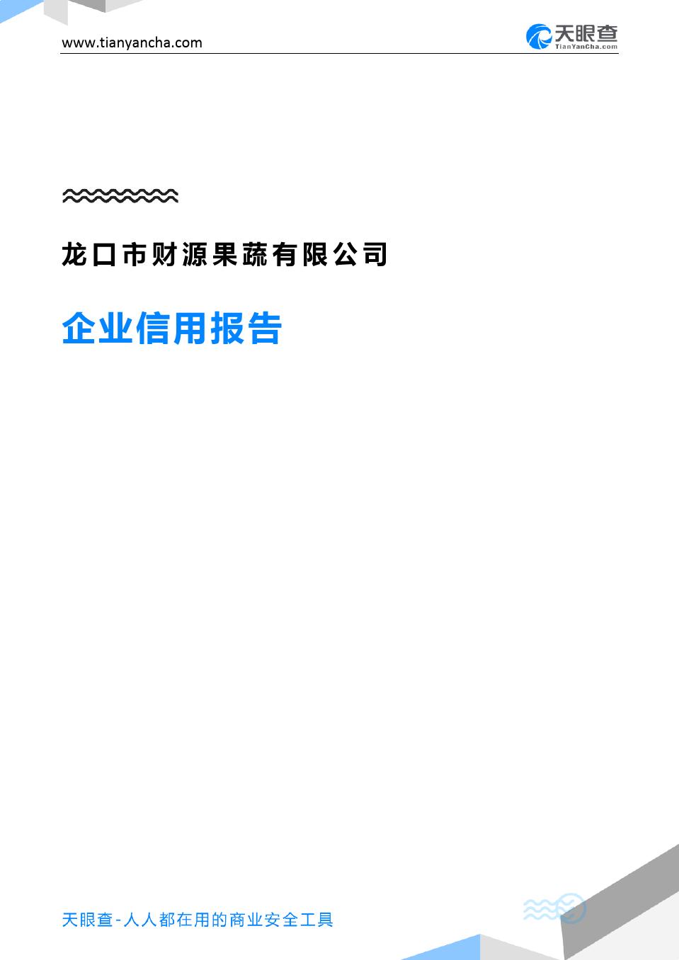 龙口市财源果蔬有限公司(企业信用报告)- 天眼查
