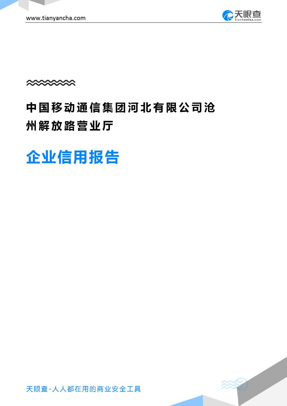 中国移动通信集团河北有限公司沧州解放路营业厅企业信用报告-天眼查