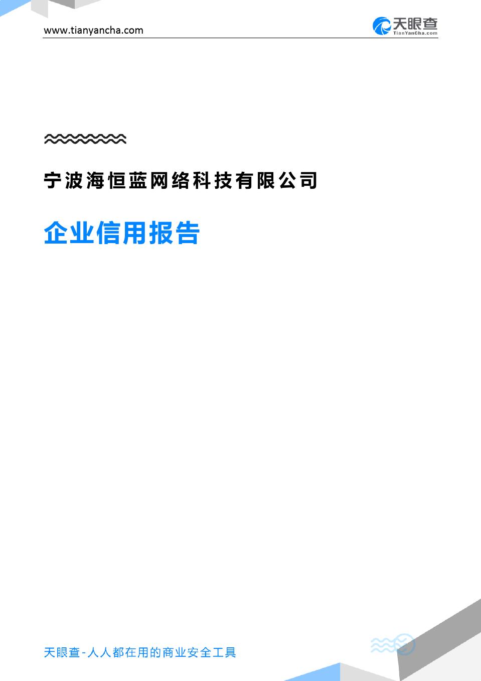 宁波海恒蓝网络科技有限公司(企业信用报告)- 天眼查
