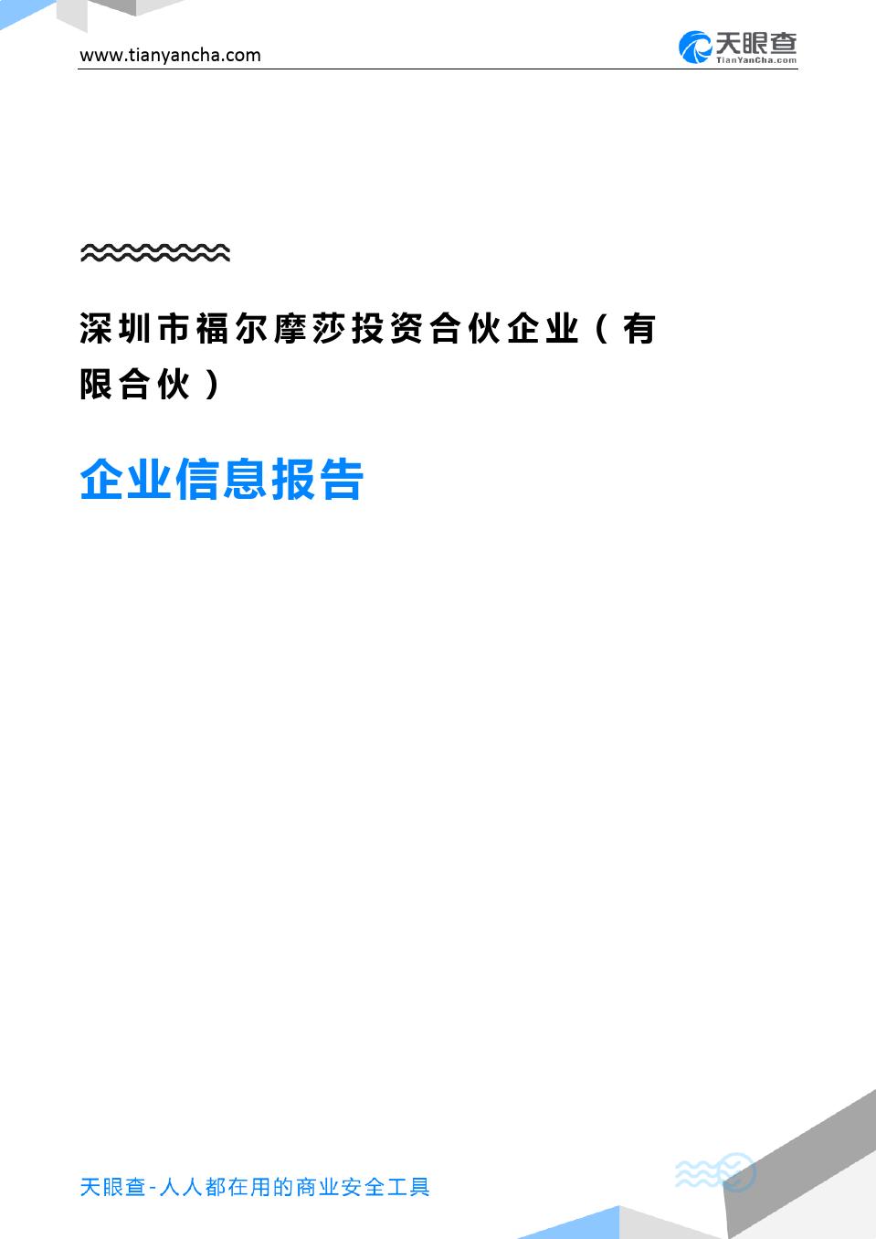 深圳市福尔摩莎投资合伙企业(有限合伙)企业信息报告-天眼查