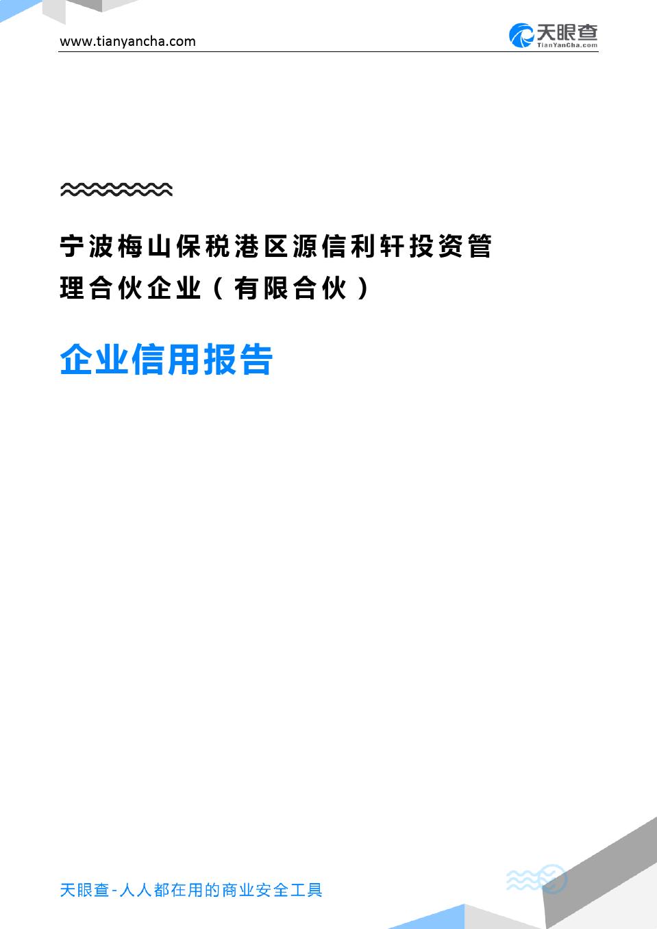 宁波梅山保税港区源信利轩投资管理合伙企业(有限合伙)(企业信用报告)- 天眼查