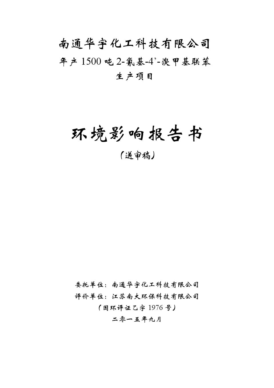 环评报告书-南通华宇化工科技有限公司年产1500