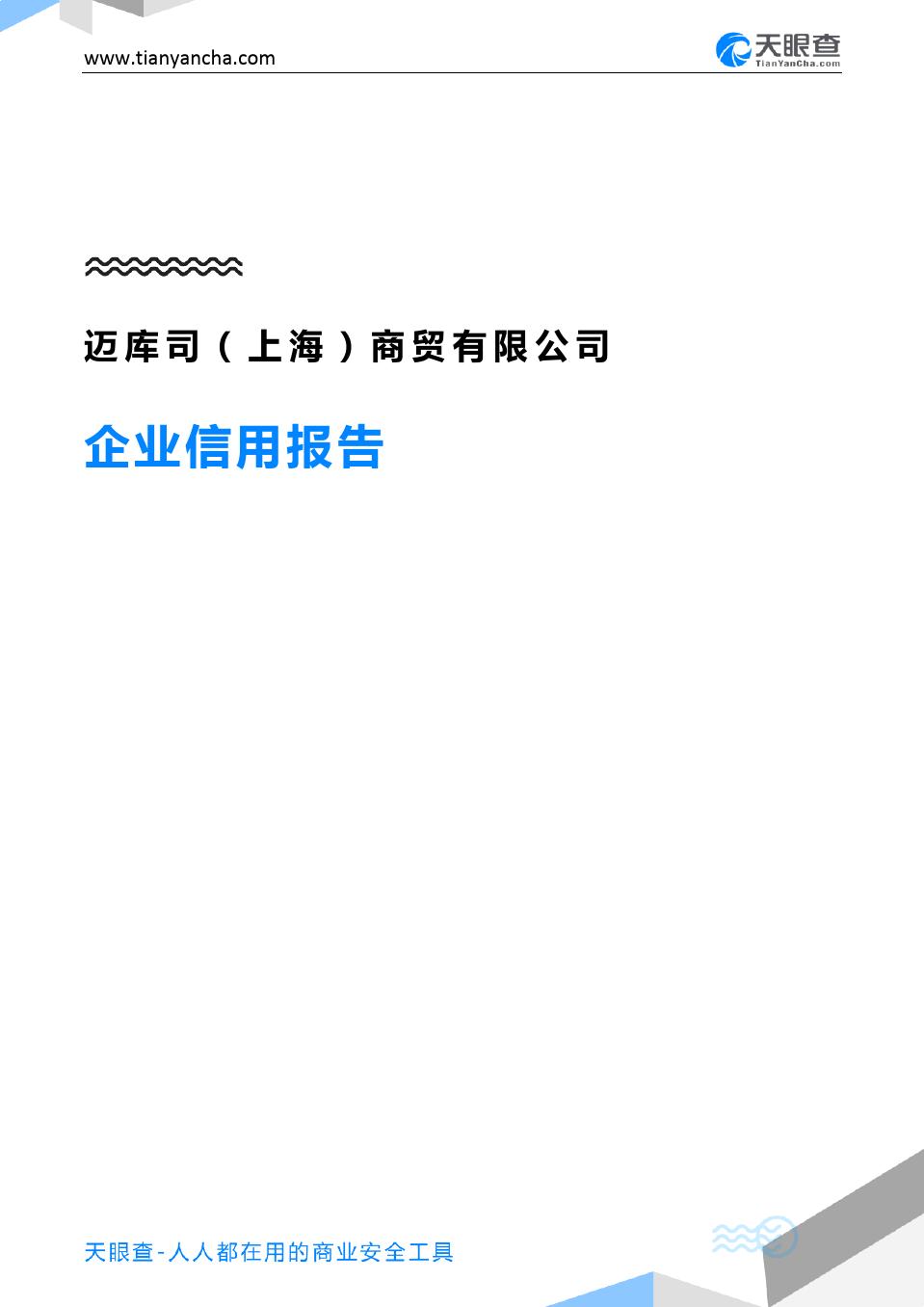迈库司(上海)商贸有限公司(企业信用报告)- 天眼查