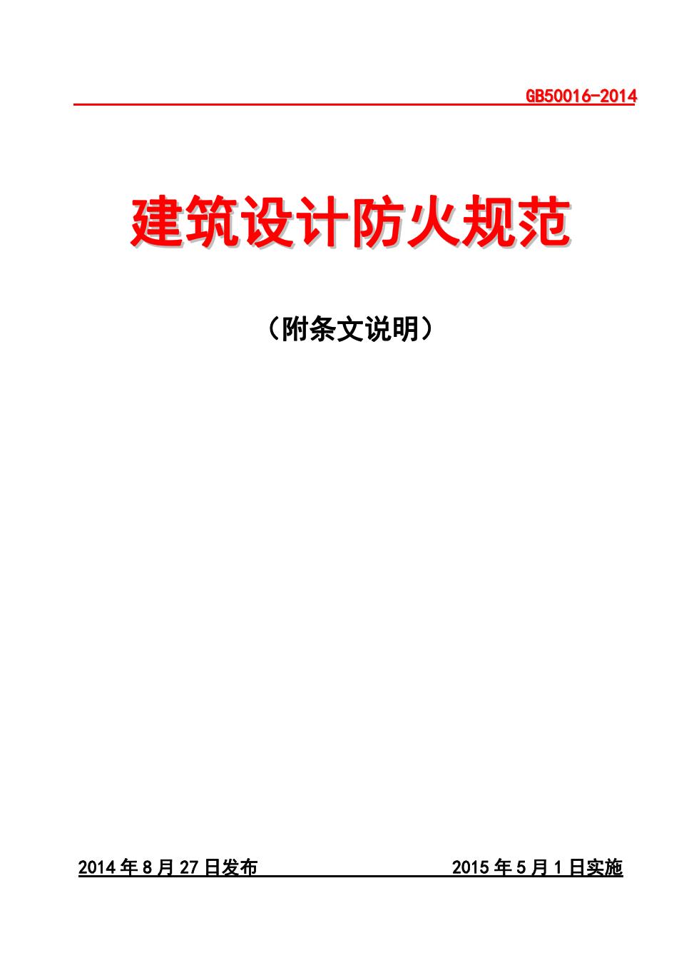 《建筑设计防火规范gb-50016-2014》(附条文说明)简约的建筑六合无绝对片
