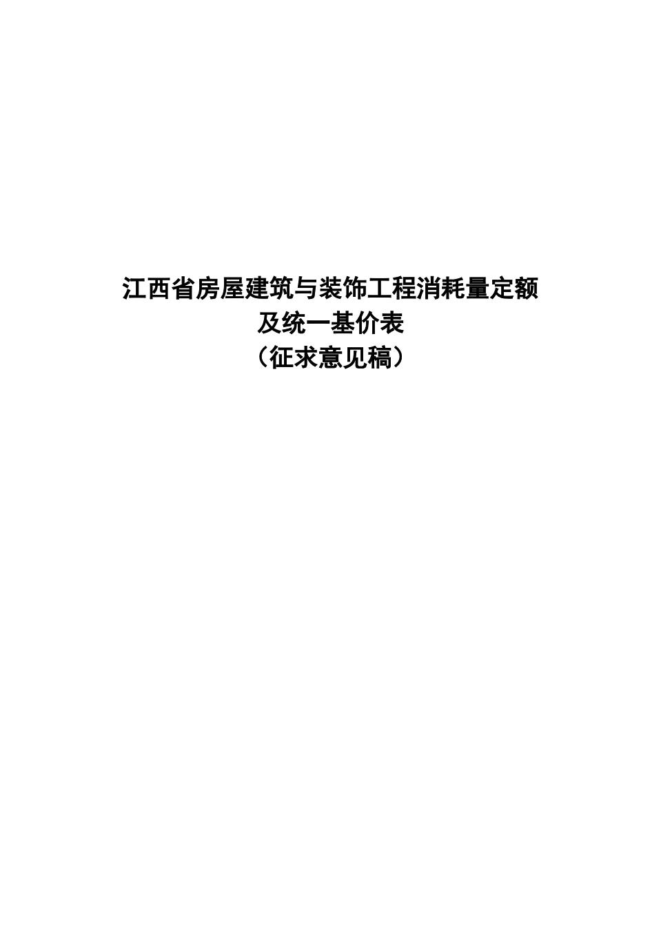 江西省房屋建筑与装饰工程消耗量定额说明与工程量计算规则2017