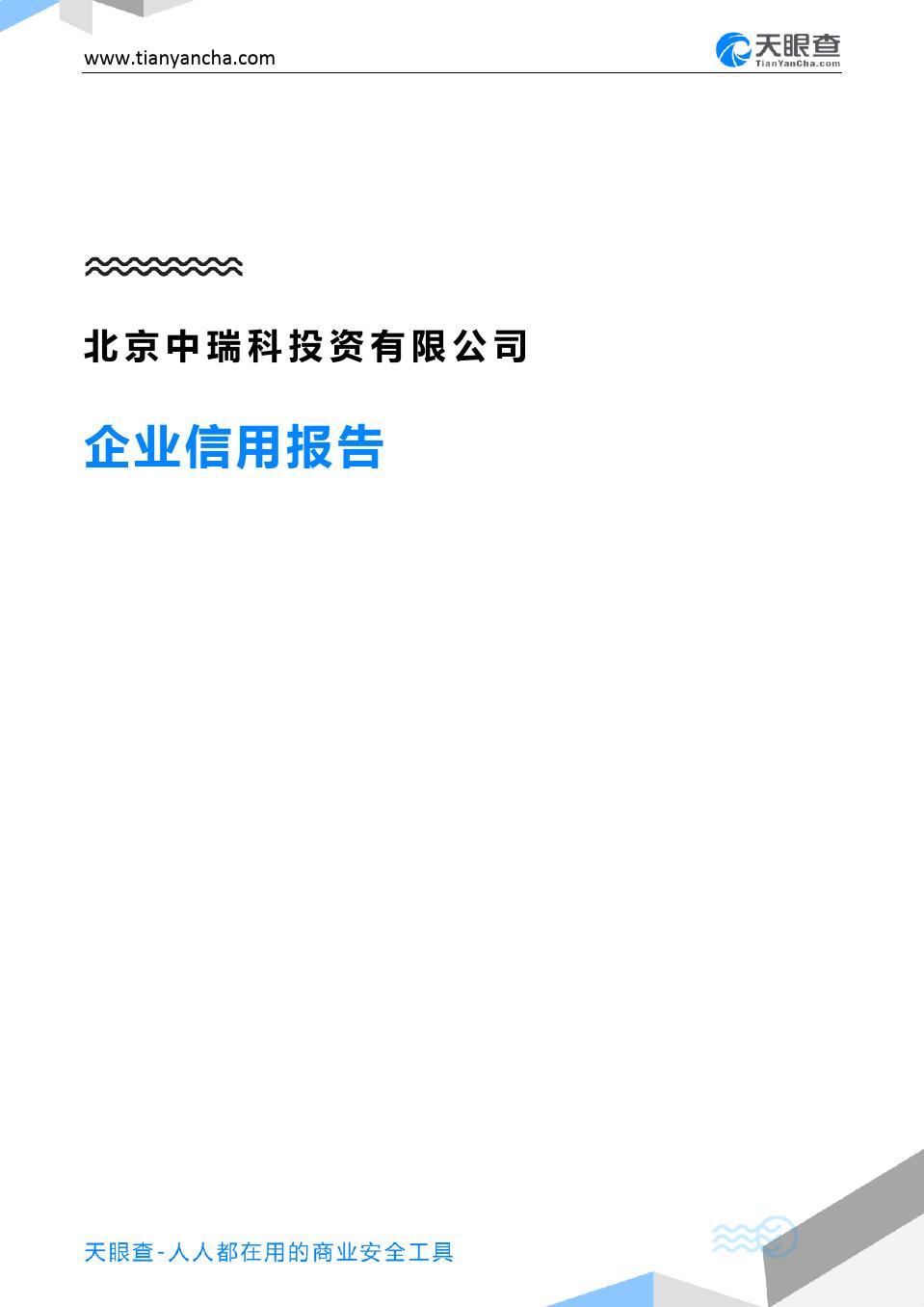 北京中瑞科投資有限公司企業信用報告-天眼查