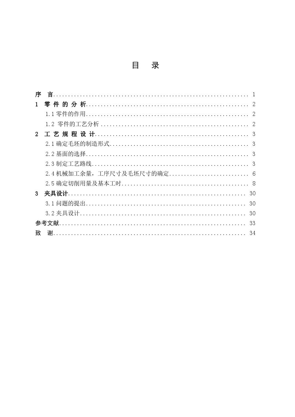 机械加工合同书_CA6140车床法兰盘的机械加工工艺规程与钻Φ4、Φ6孔专用夹具设计 ...