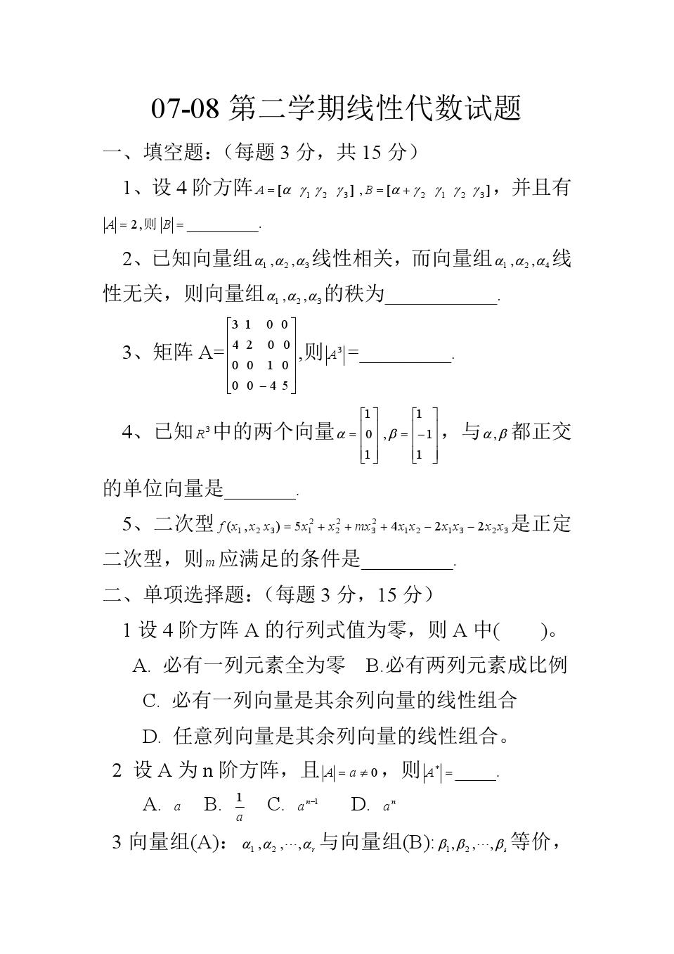 7-08学年第二学期山东理工大学线性代数试题答