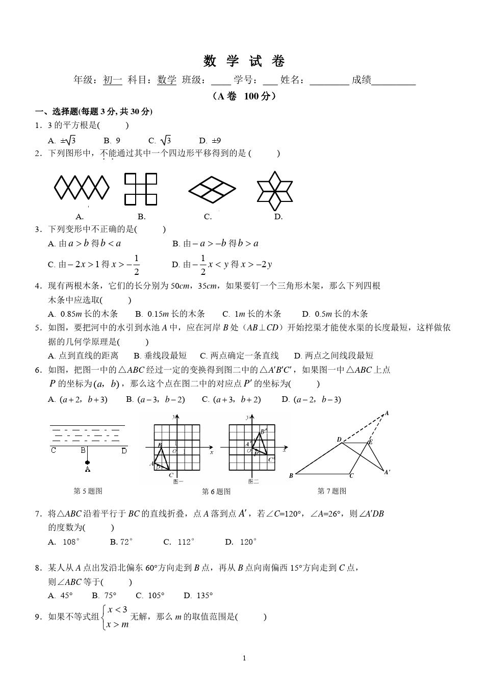 初一数学试卷二