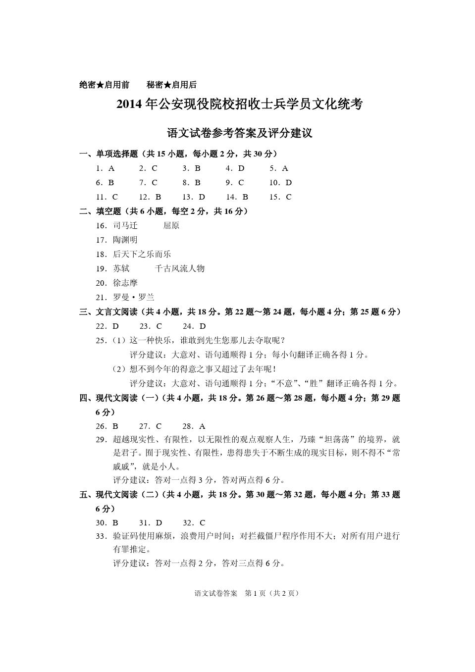 2014年公安现役院校招收士兵学员文化统考_语文答案