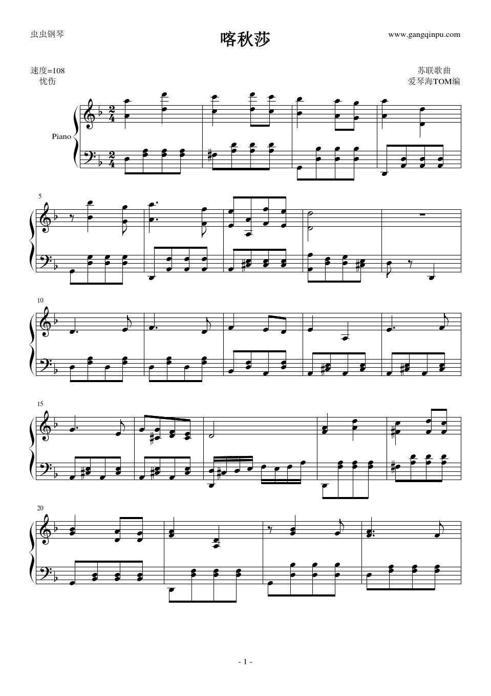 喀秋莎 钢琴 曲谱图片