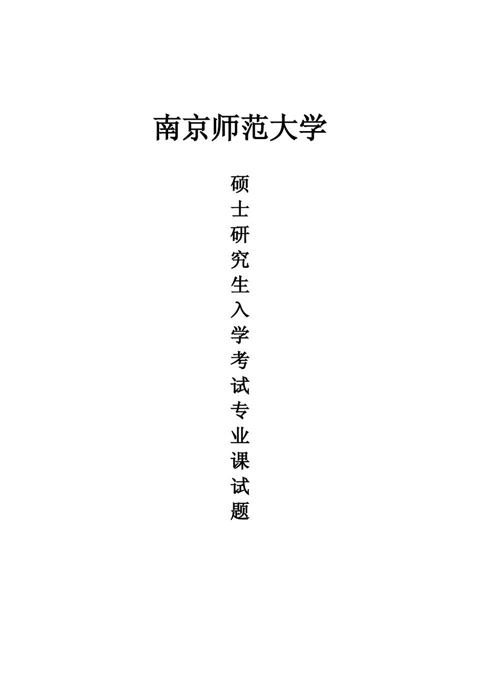 南京师范大学高等代数2014年考研真题考研专业课真题
