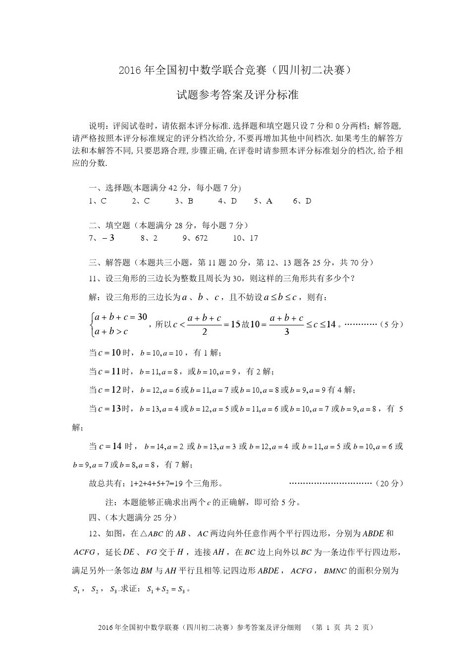 2016年四川初二联赛初中(参考)招聘答案及决赛评分数学杭州历史图片