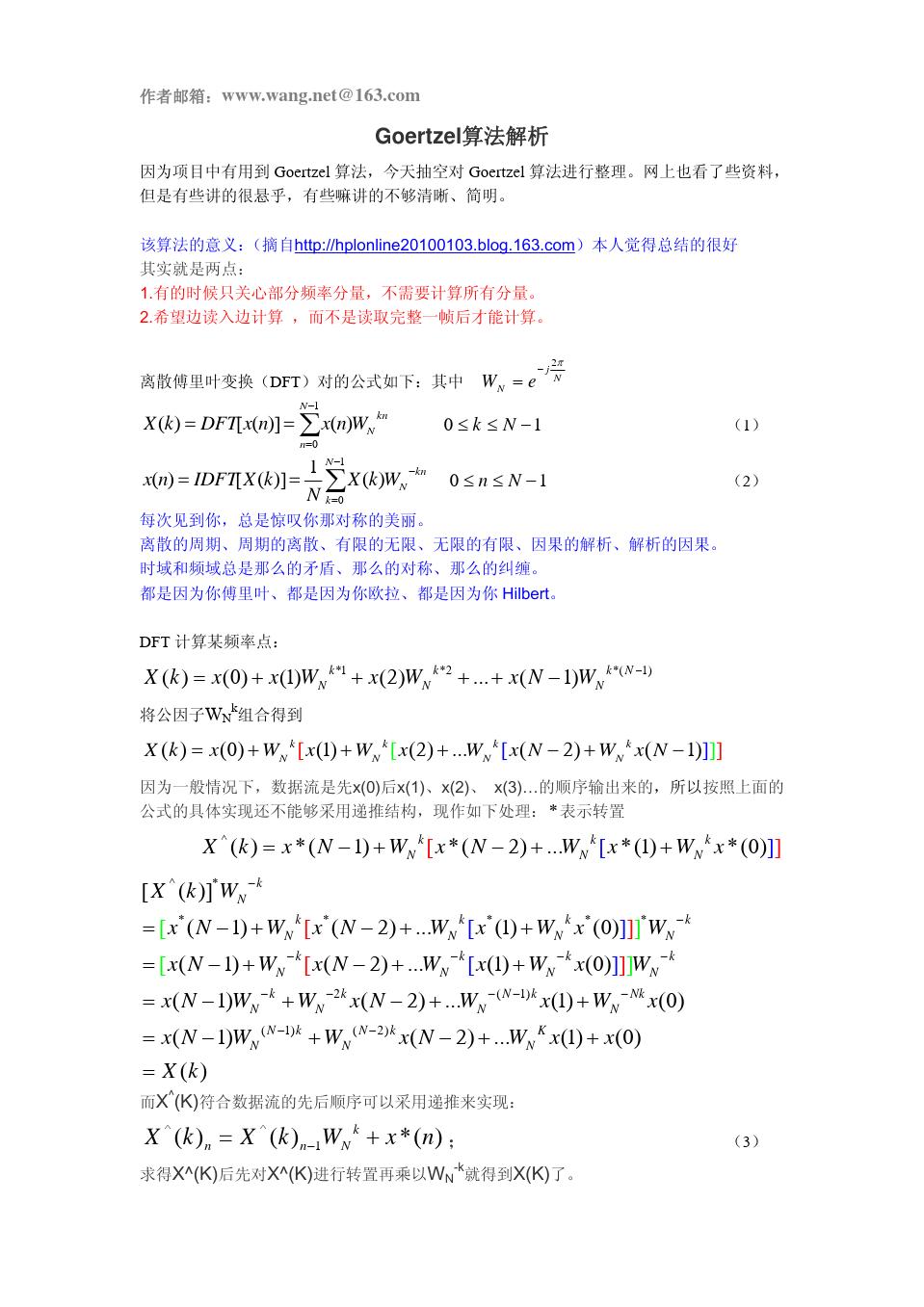 Goertzel算法解析