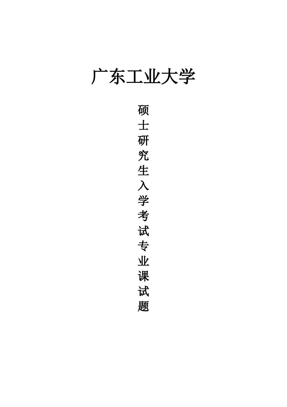 广东工业大学805汽车理论2017年考研真题考研专业课真题