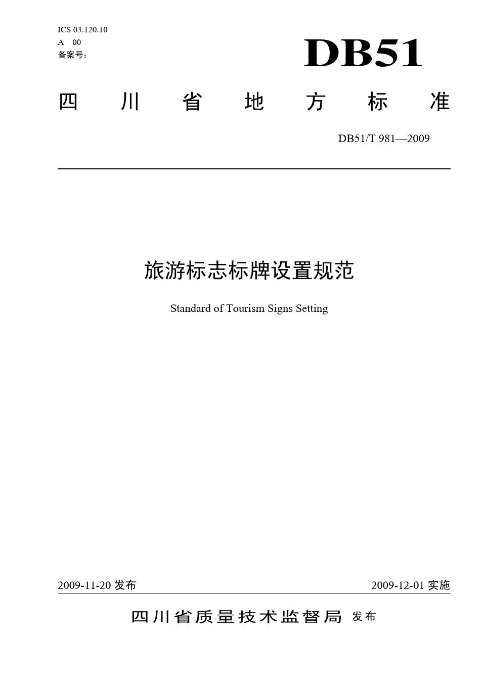 四川省旅游标志标牌设置标准
