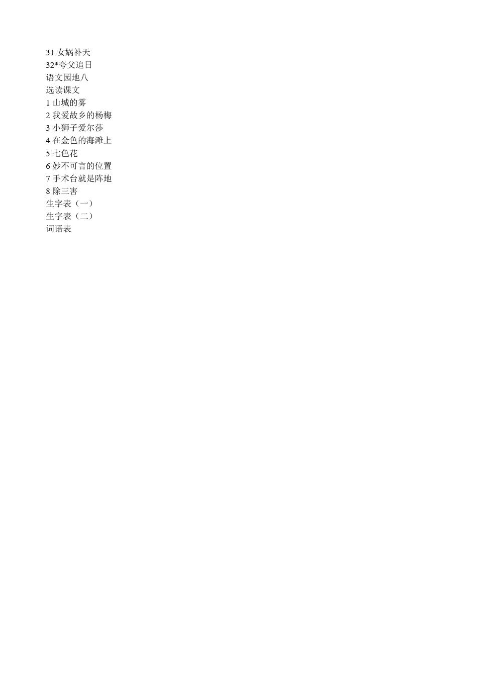 【强烈推荐】人教版小学语文三年级下册课文电子版