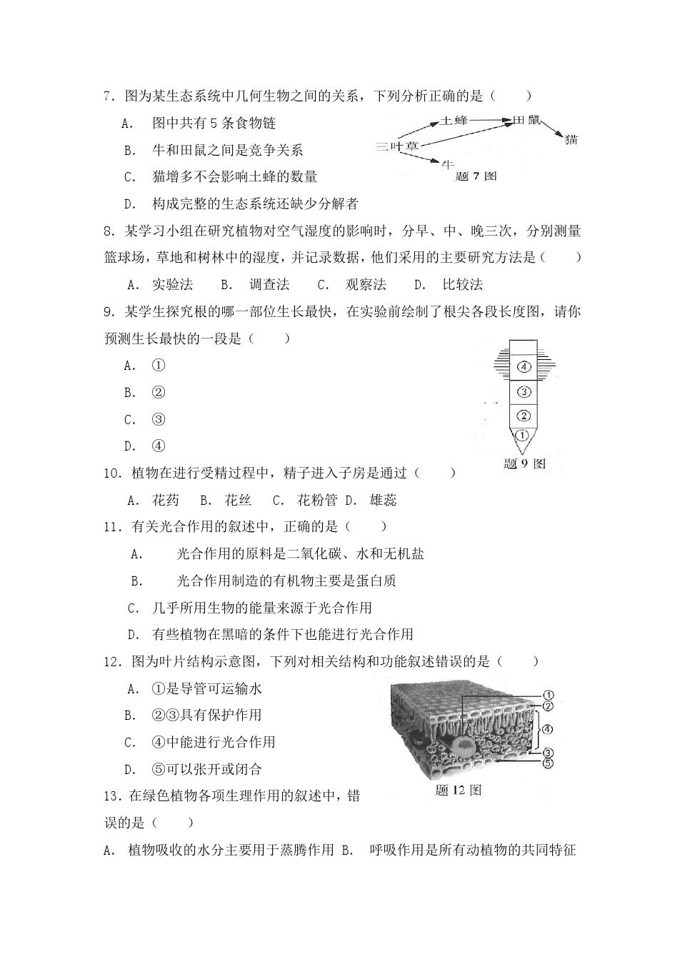 2015年廣東省初中初中、地理生物v初中學業集詞匯量真題多少圖片
