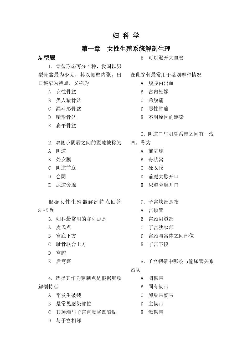 妇产科-执业医师考试-题库-(含答案)