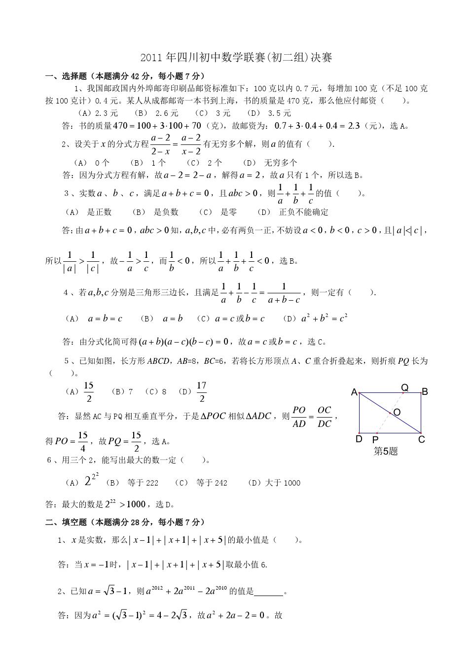 2011-2013年四川联赛数学初中(初二组)v联赛试镇初中和永川图片