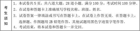 北京市石景山区2015-2016学年七年级下学期期末考试数学试题