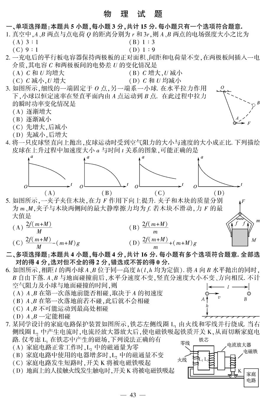 2012年江苏高考物理试题及答案