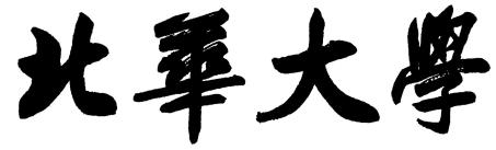 �文任���(教��完成)徐海霞
