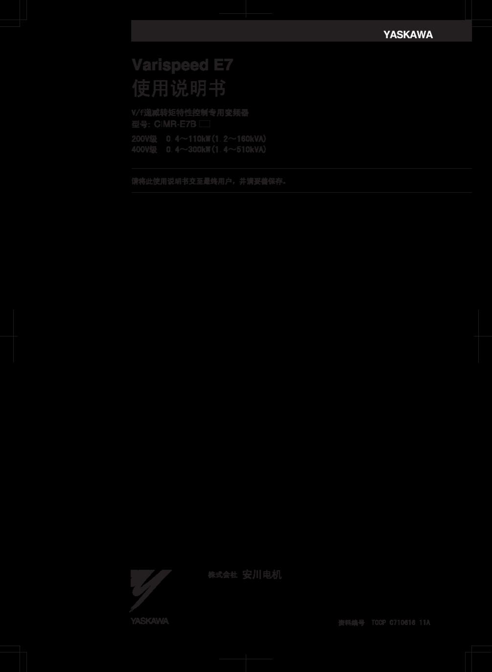 安川g7说明书下载_安川变频器E7使用说明书_文档下载