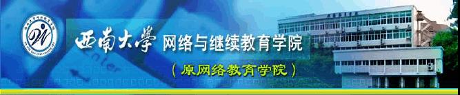 【免费】西南大学网络学院课程考核复习题(含答案)网上作业(含答案)大全