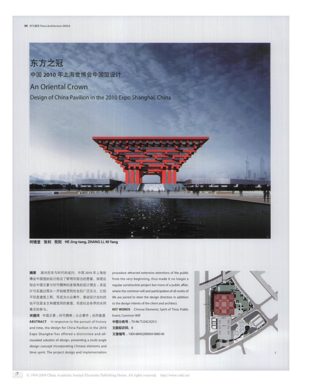 14 东方之冠中国2010年上海世博会中国馆设计