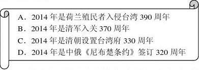 南京市江宁区2014年中考一模调研九年级历史试卷