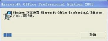 "打开cad图形文件,就弹出""windows 正在配置microsoft office professional edition 2003"""