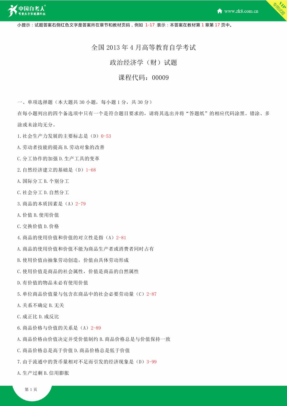 2013~2014年自考00009政治经济学(财)试题答案历年试题及答案汇总