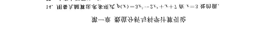 数值分析作业题答案1